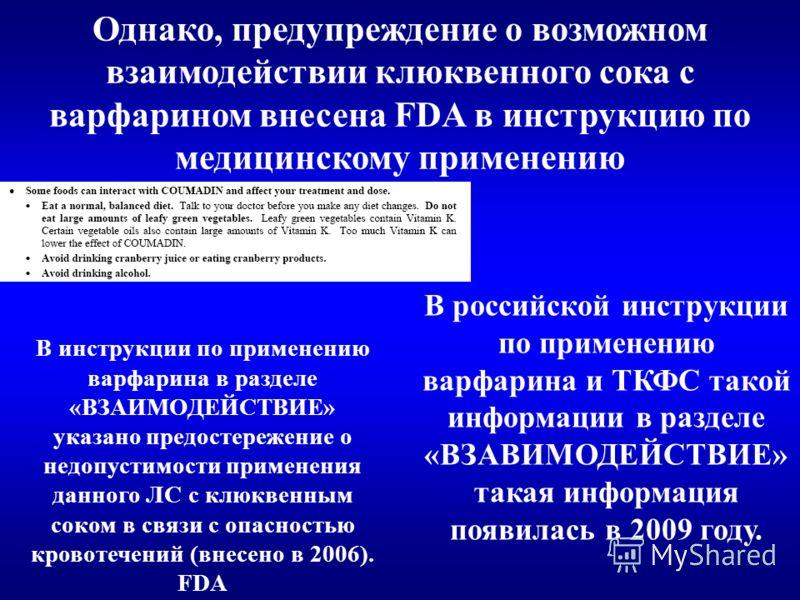 Однако, предупреждение о возможном взаимодействии клюквенного сока с варфарином внесена FDA в инструкцию по медицинскому применению В инструкции по применению варфарина в разделе «ВЗАИМОДЕЙСТВИЕ» указано предостережение о недопустимости применения да