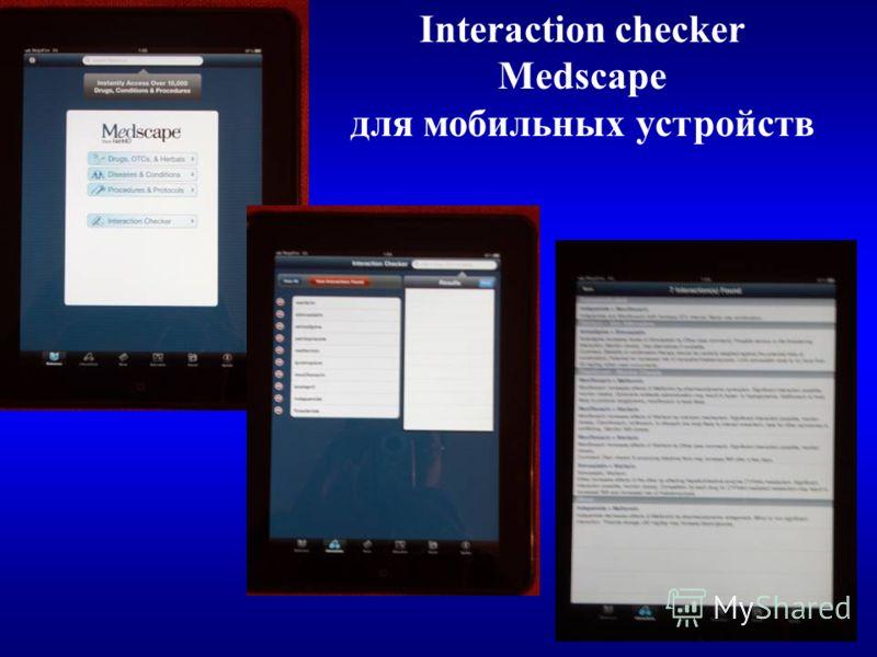 Interaction checker Medscape для мобильных устройств