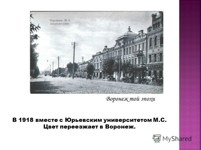 В 1918 вместе с Юрьевским университетом М.С. Цвет переезжает в Воронеж. Воронеж той эпохи