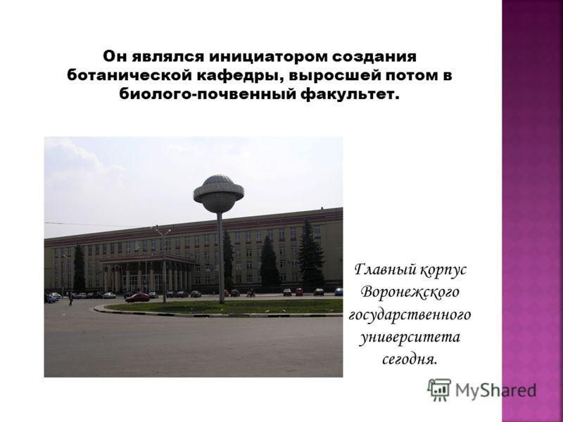Главный корпус Воронежского государственного университета сегодня. Он являлся инициатором создания ботанической кафедры, выросшей потом в биолого-почвенный факультет.