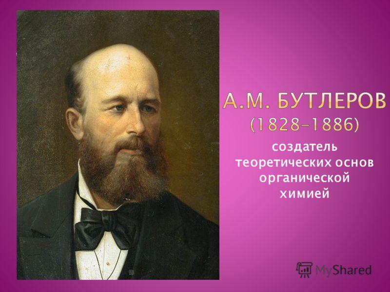 создатель теоретических основ органической химией