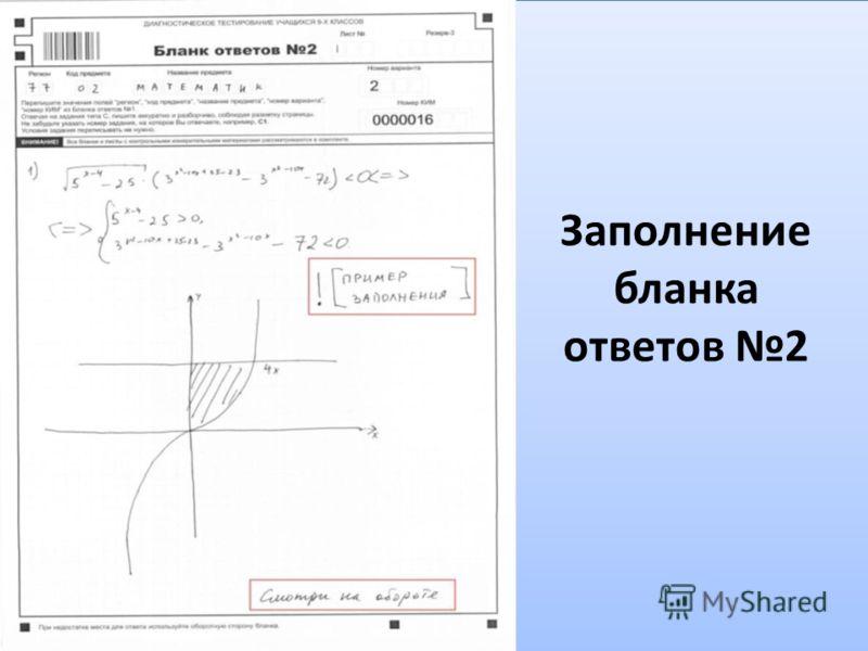 Заполнение бланка ответов 2