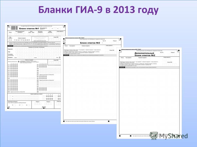 Бланки ГИА-9 в 2013 году
