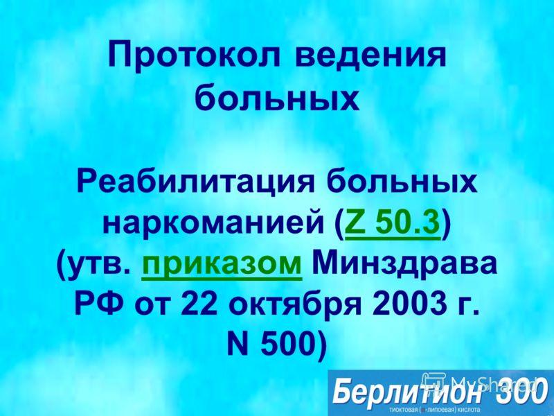 Протокол ведения больных Реабилитация больных наркоманией (Z 50.3) (утв. приказом Минздрава РФ от 22 октября 2003 г. N 500)