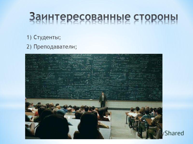 1) Студенты; 2) Преподаватели;
