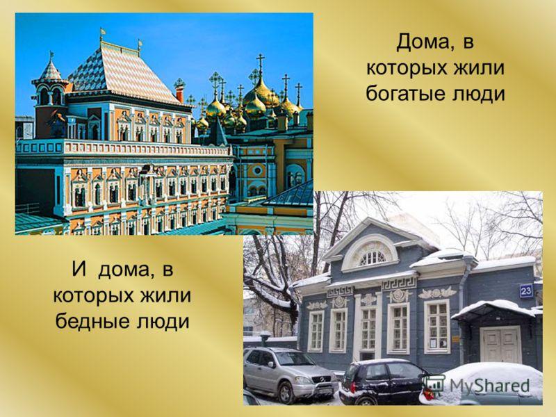 Дома, в которых жили богатые люди И дома, в которых жили бедные люди