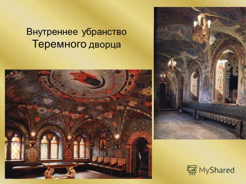 Внутреннее убранство Теремного дворца
