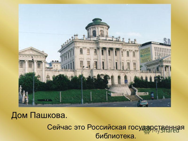 Дом Пашкова. Сейчас это Российская государственная библиотека.