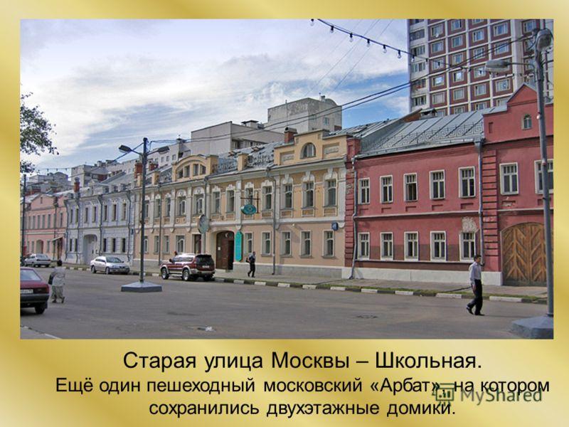 Старая улица Москвы – Школьная. Ещё один пешеходный московский «Арбат», на котором сохранились двухэтажные домики.