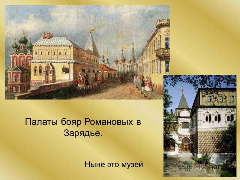 Палаты бояр Романовых в Зарядье. Ныне это музей