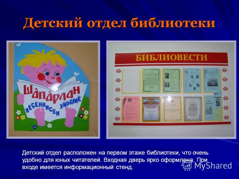 Детский отдел библиотеки Детский отдел расположен на первом этаже библиотеки, что очень удобно для юных читателей. Входная дверь ярко оформлена. При входе имеется информационный стенд.