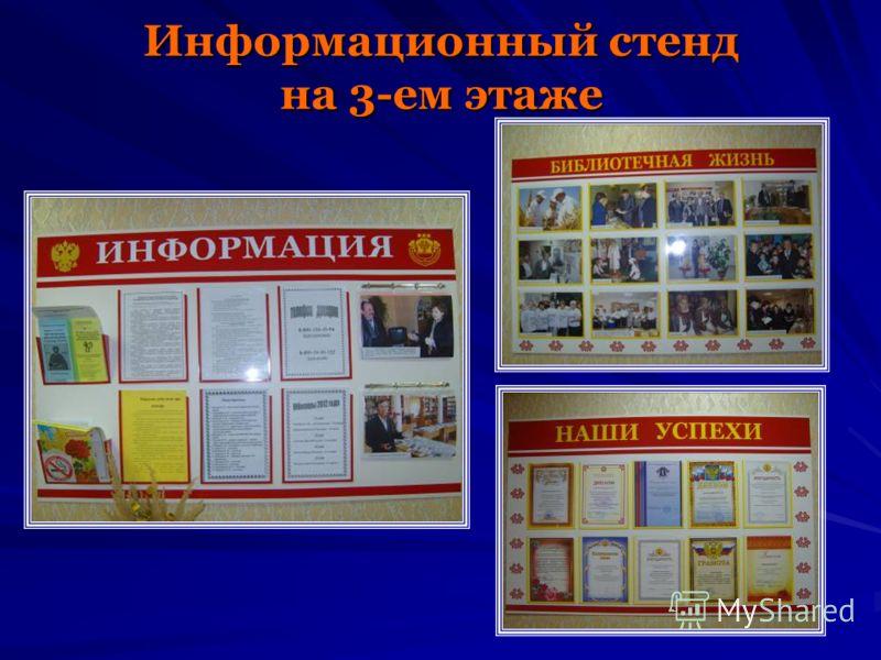 Информационный стенд на 3-ем этаже