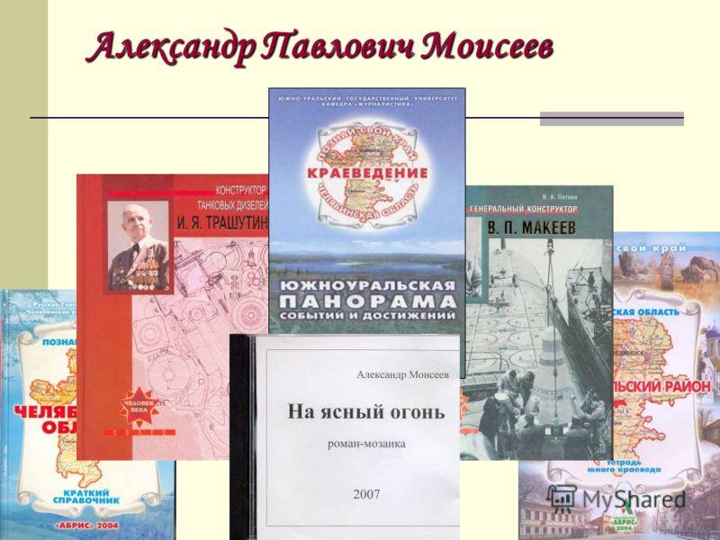 Александр Павлович Моисеев