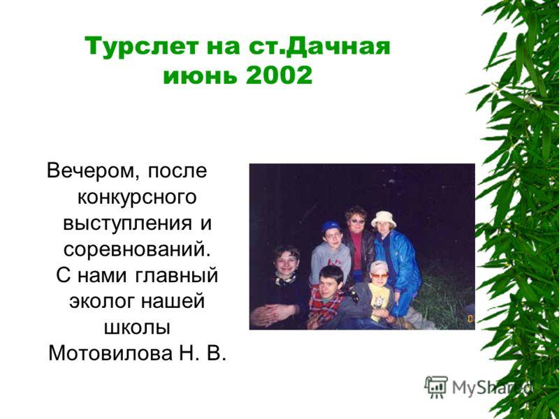 Турслет на ст.Дачная июнь 2002 Вечером, после конкурсного выступления и соревнований. С нами главный эколог нашей школы Мотовилова Н. В.