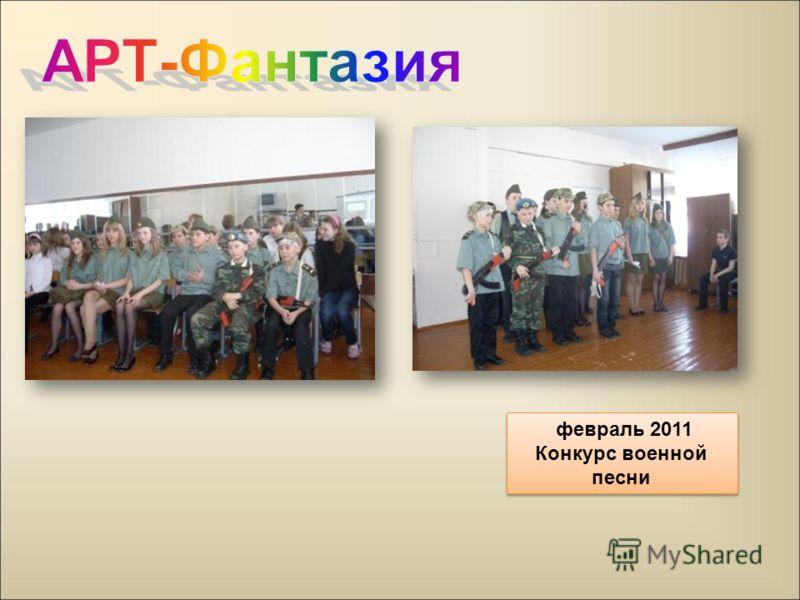 февраль 2011 Конкурс военной песни февраль 2011 Конкурс военной песни