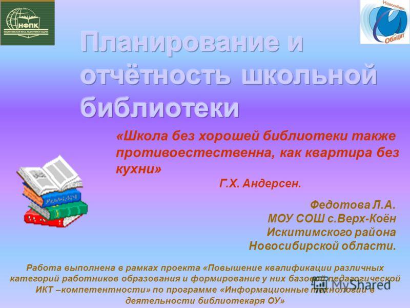 «Школа без хорошей библиотеки также противоестественна, как квартира без кухни» Г.Х. Андерсен. Работа выполнена в рамках проекта «Повышение квалификации различных категорий работников образования и формирование у них базовой педагогической ИКТ –компе