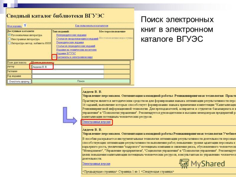 Поиск электронных книг в электронном каталоге ВГУЭС