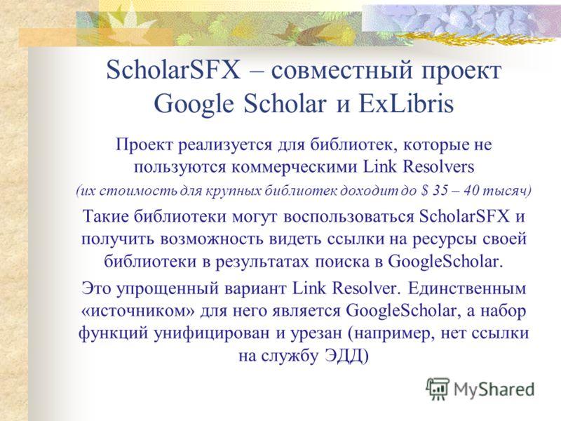 Google Scholar поддерживает обращение к Link Resolvers от результатов поиска в нем SFX (Ex Libris) Article Linker (Serials Solutions) LinkSource (EBSCO) LinkFinderPlus (Endeavor) и другие