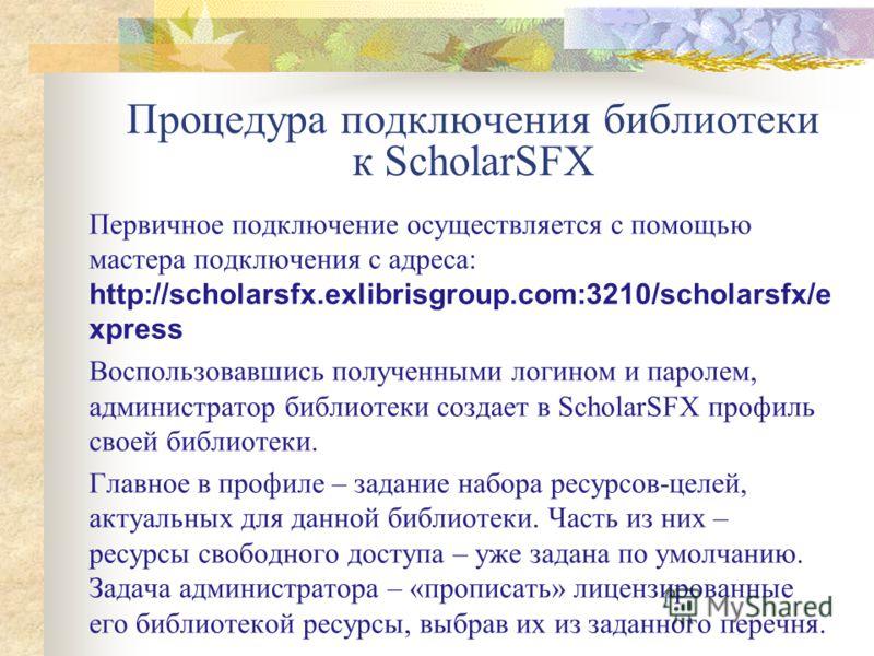 Сравнение результатов поиска в GoogleScholar из РГБ до внедрения ScholarSFX (май 2005) и после внедрения