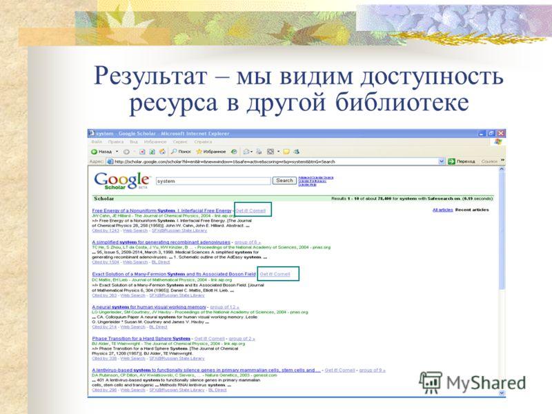 Настройки в Google Scholar
