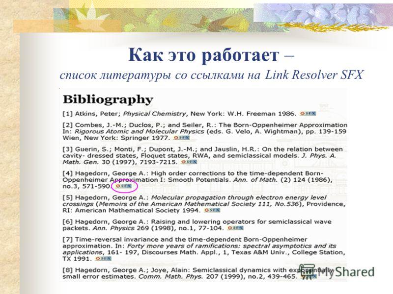 Основные типы ссылок, реализуемых LR - от библиографической ссылки (citation) на документ к полному тексту документа (и обратно); - от библиографической ссылки на документ в списке литературы к его полному тексту (и, возможно, обратно); - от библиогр