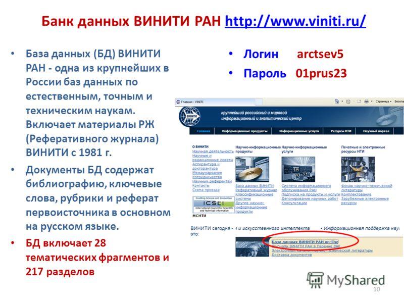 Банк данных ВИНИТИ РАН http://www.viniti.ru/http://www.viniti.ru/ База данных (БД) ВИНИТИ РАН - одна из крупнейших в России баз данных по естественным, точным и техническим наукам. Включает материалы РЖ (Реферативного журнала) ВИНИТИ с 1981 г. Докуме