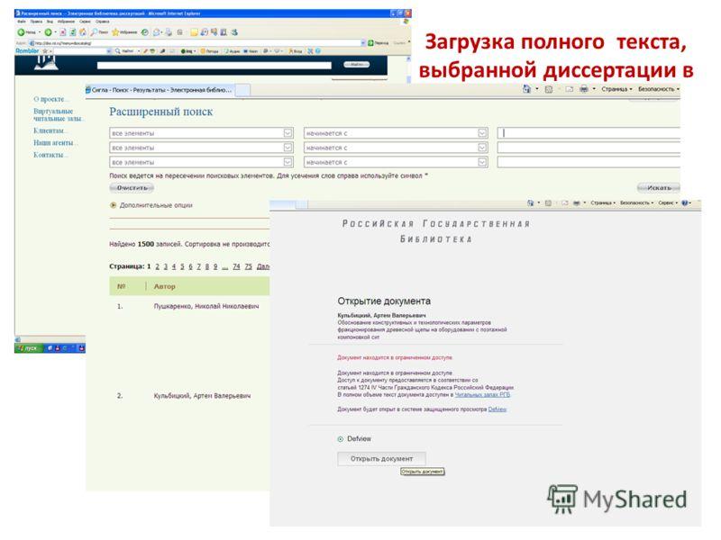 Загрузка полного текста, выбранной диссертации в систему защищенного просмотра документов DefVew 15
