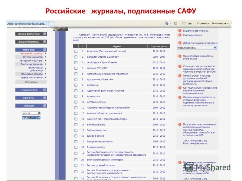 Российские журналы, подписанные САФУ 19