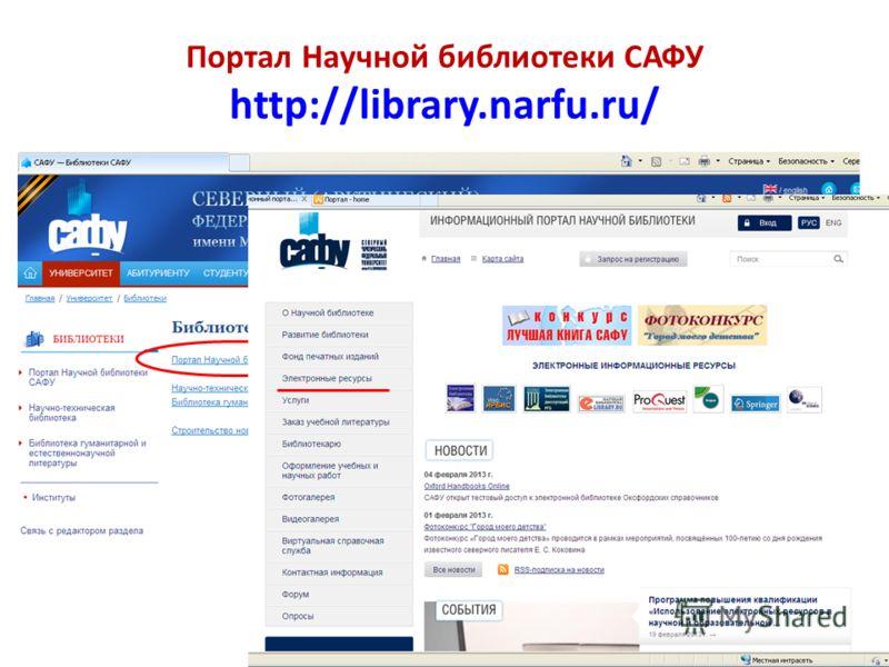 Портал Научной библиотеки САФУ http://library.narfu.ru/ 2