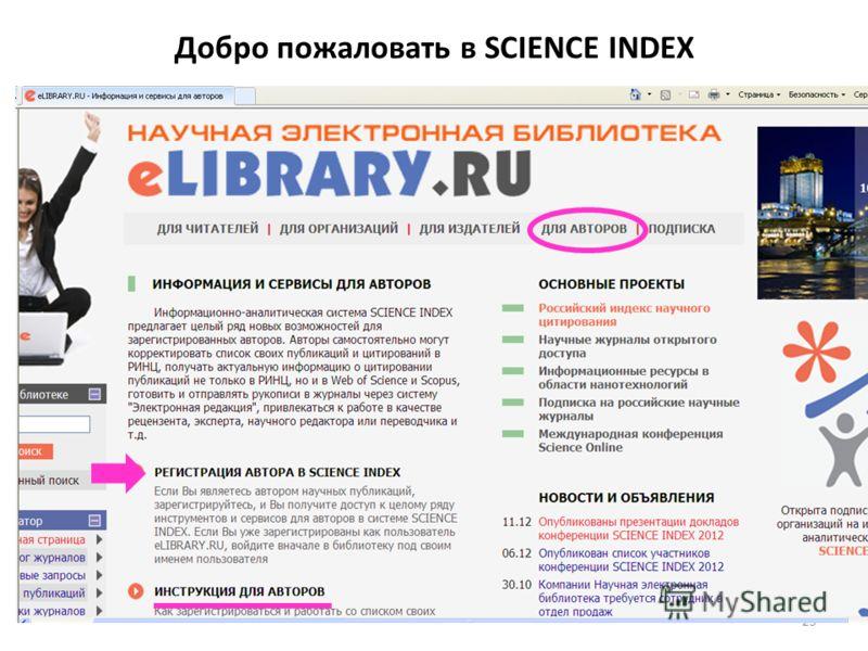 Добро пожаловать в SCIENCE INDEX 23