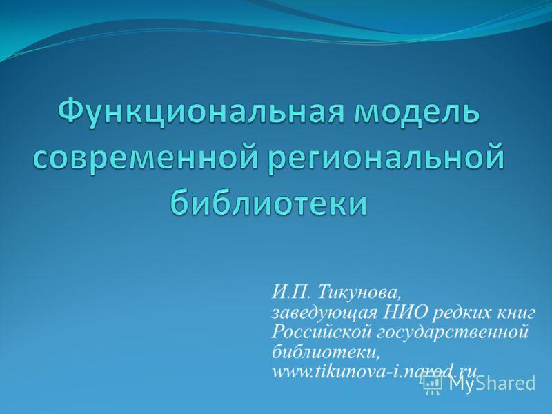 И.П. Тикунова, заведующая НИО редких книг Российской государственной библиотеки, www.tikunova-i.narod.ru