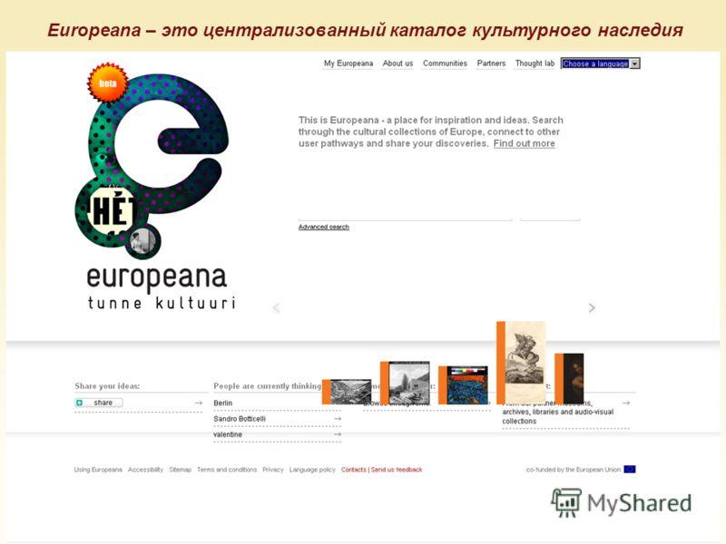 Europeana – это централизованный каталог культурного наследия