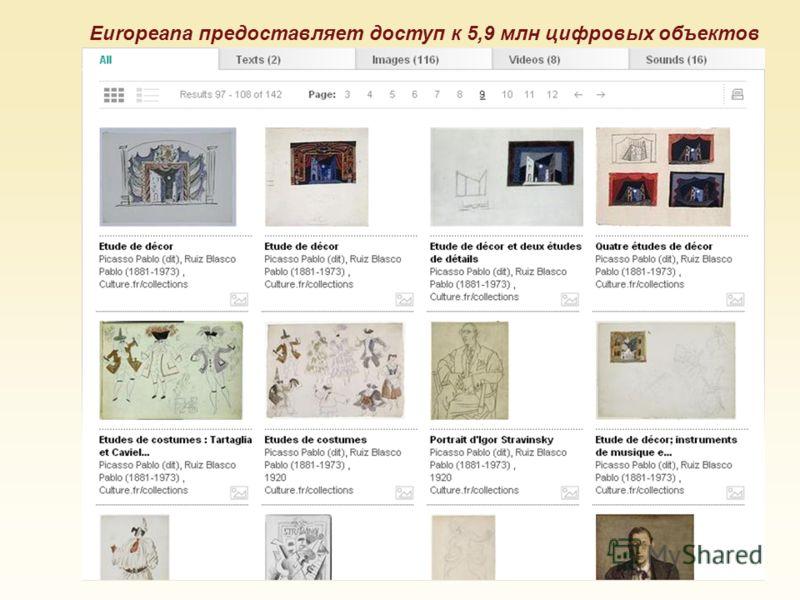 Europeana предоставляет доступ к 5,9 млн цифровых объектов