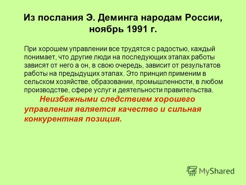 Из послания Э. Деминга народам России, ноябрь 1991 г. При хорошем управлении все трудятся с радостью, каждый понимает, что другие люди на последующих этапах работы зависят от него а он, в свою очередь, зависит от результатов работы на предыдущих этап