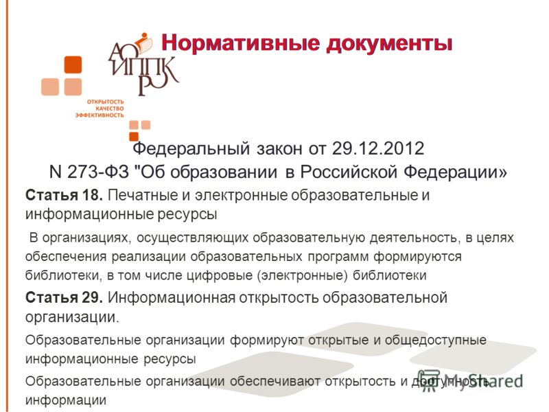 Нормативные документы Федеральный закон от 29.12.2012 N 273-ФЗ