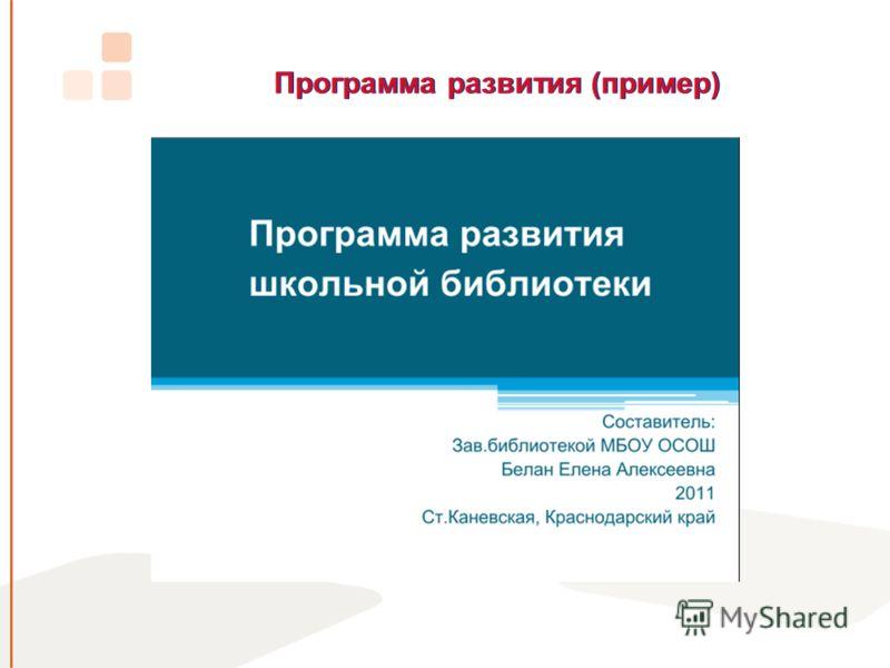 Программа развития (пример)