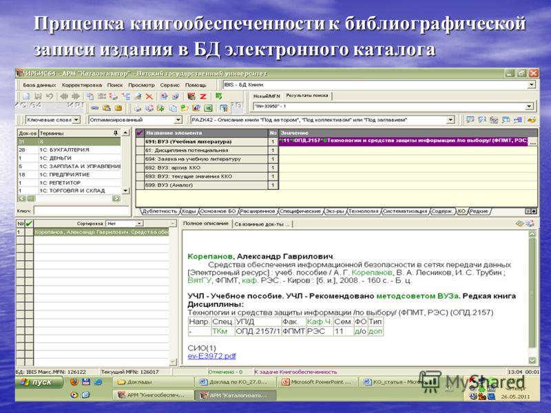 Прицепка книгообеспеченности к библиографической записи издания в БД электронного каталога