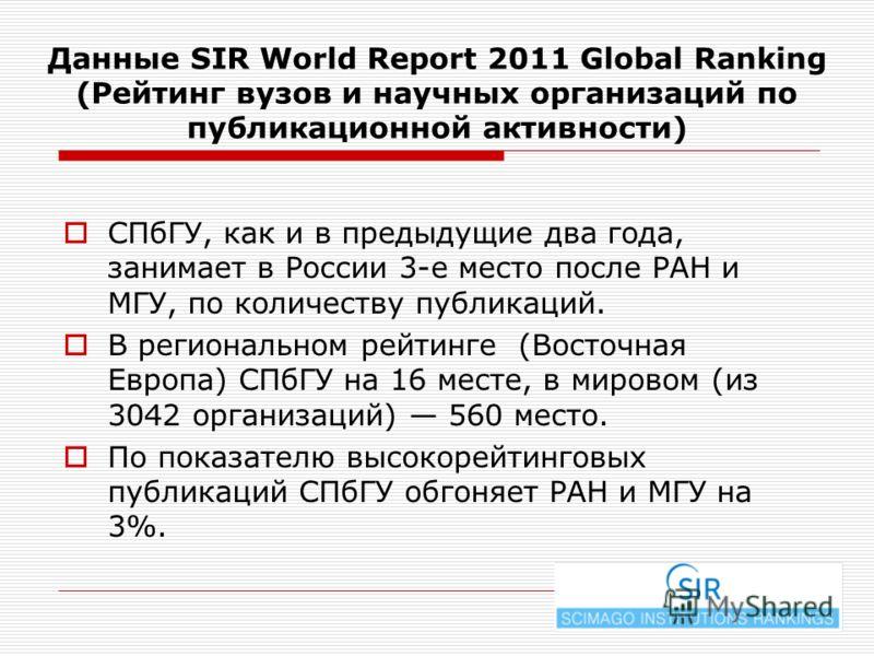 Данные SIR World Report 2011 Global Ranking (Рейтинг вузов и научных организаций по публикационной активности) СПбГУ, как и в предыдущие два года, занимает в России 3-е место после РАН и МГУ, по количеству публикаций. В региональном рейтинге (Восточн