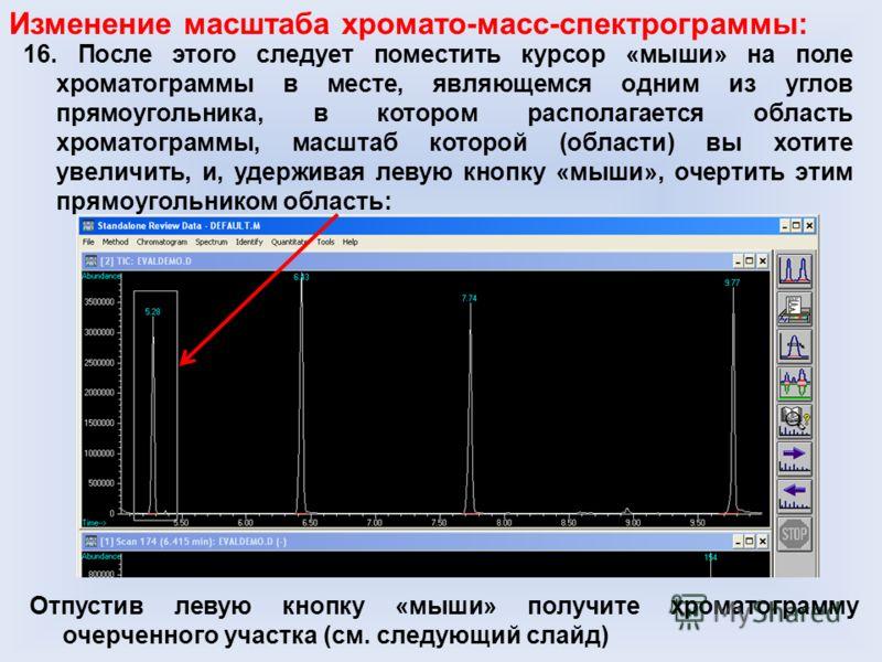16. После этого следует поместить курсор «мыши» на поле хроматограммы в месте, являющемся одним из углов прямоугольника, в котором располагается область хроматограммы, масштаб которой (области) вы хотите увеличить, и, удерживая левую кнопку «мыши», о