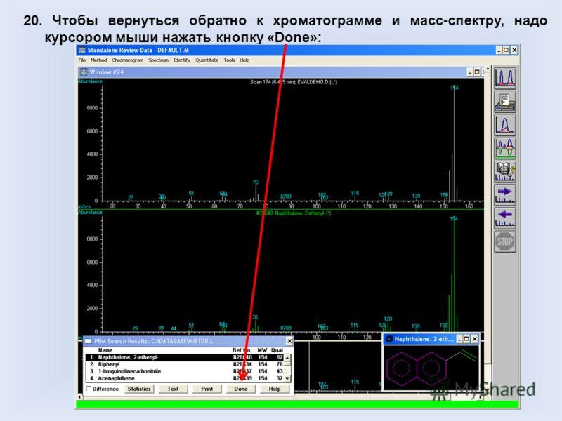 20. Чтобы вернуться обратно к хроматограмме и масс-спектру, надо курсором мыши нажать кнопку «Done»: