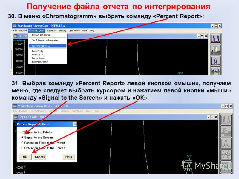 30. В меню «Chromatogramm» выбрать команду «Percent Report»: Получение файла отчета по интегрирования 31. Выбрав команду «Percent Report» левой кнопкой «мыши», получаем меню, где следует выбрать курсором и нажатием левой кнопки «мыши» команду «Signal
