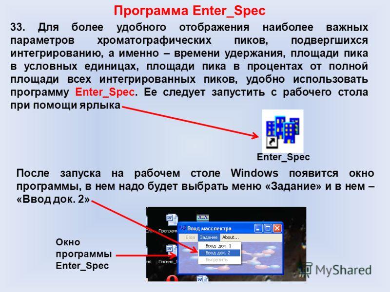 Программа Enter_Spec 33. Для более удобного отображения наиболее важных параметров хроматографических пиков, подвергшихся интегрированию, а именно – времени удержания, площади пика в условных единицах, площади пика в процентах от полной площади всех