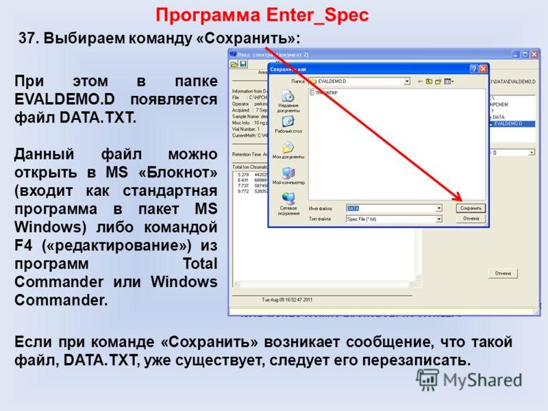 Программа Enter_Spec 37. Выбираем команду «Сохранить»: При этом в папке EVALDEMO.D появляется файл DATA.TXT. Данный файл можно открыть в MS «Блокнот» (входит как стандартная программа в пакет MS Windows) либо командой F4 («редактирование») из програм
