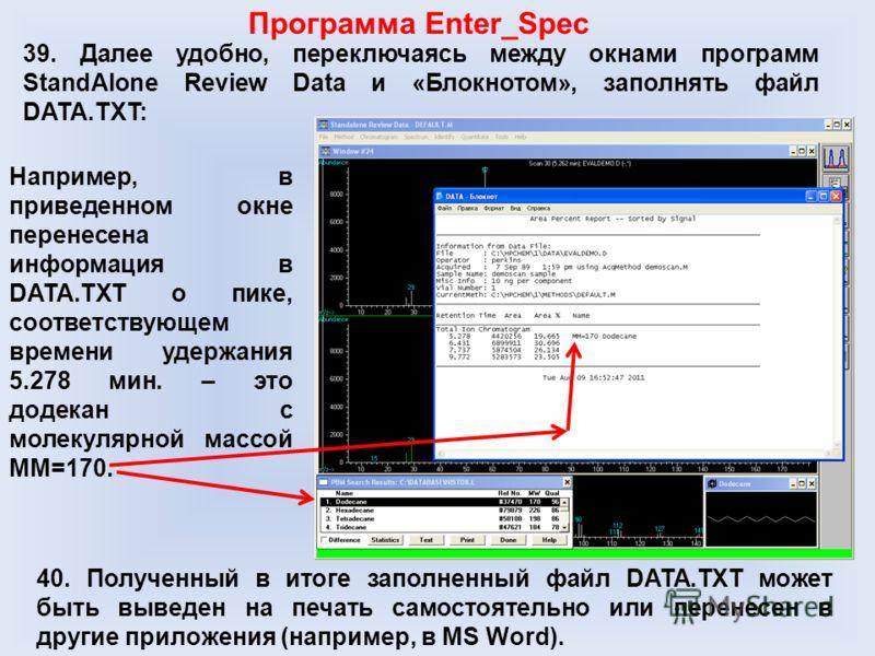 Программа Enter_Spec 39. Далее удобно, переключаясь между окнами программ StandAlone Review Data и «Блокнотом», заполнять файл DATA.TXT: Например, в приведенном окне перенесена информация в DATA.TXT о пике, соответствующем времени удержания 5.278 мин