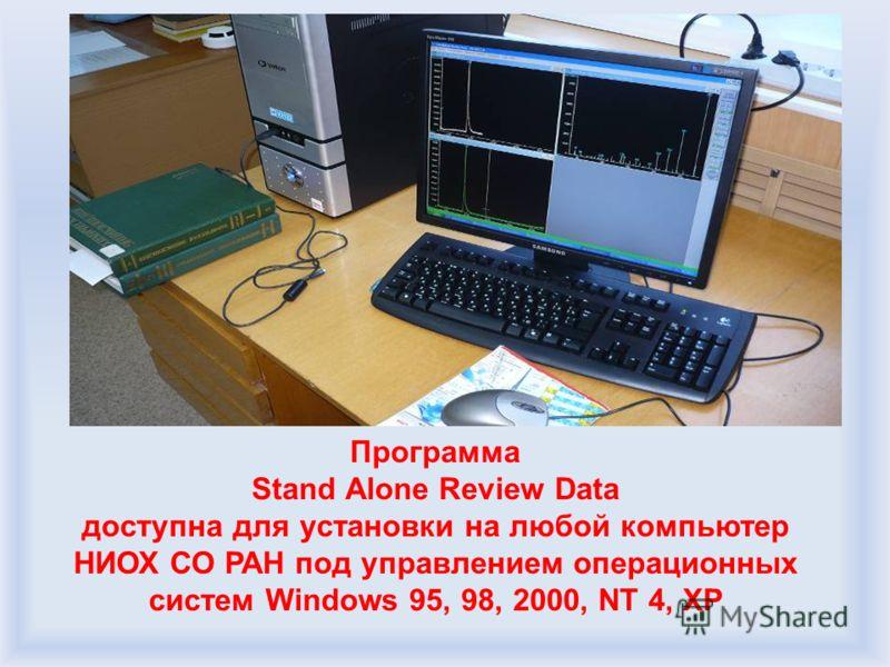 Программа Stand Alone Review Data доступна для установки на любой компьютер НИОХ СО РАН под управлением операционных систем Windows 95, 98, 2000, NT 4, XP