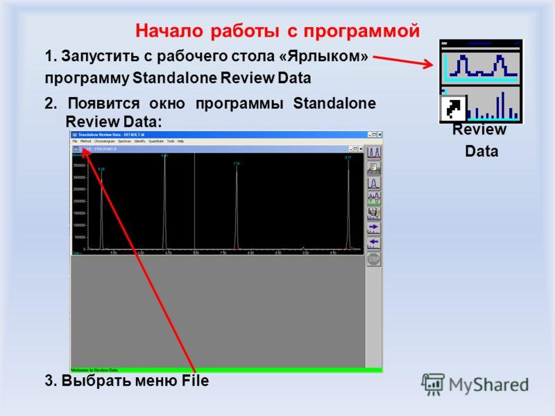 Review Data 1. Запустить с рабочего стола «Ярлыком» программу Standalone Review Data Начало работы с программой 2. Появится окно программы Standalone Review Data: 3. Выбрать меню File