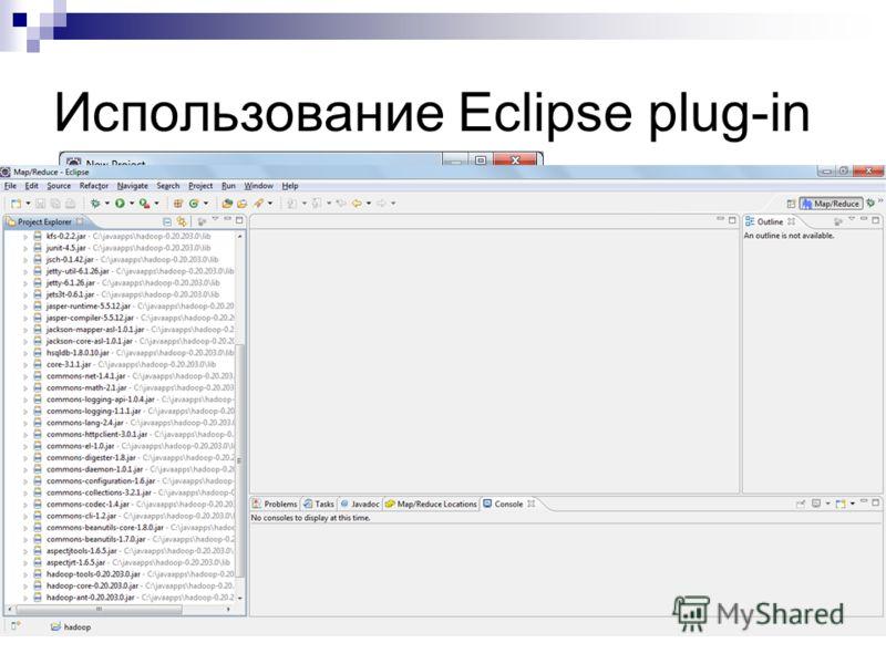 Использование Eclipse plug-in