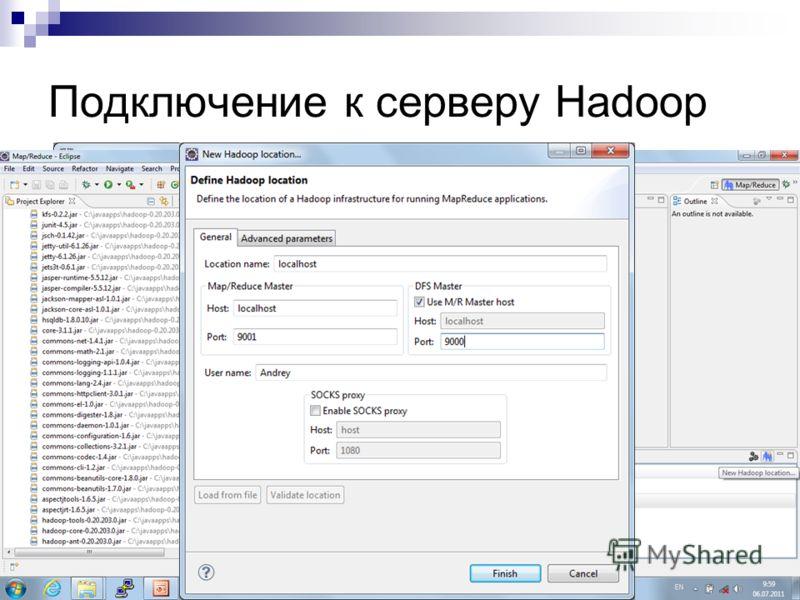 Подключение к серверу Hadoop