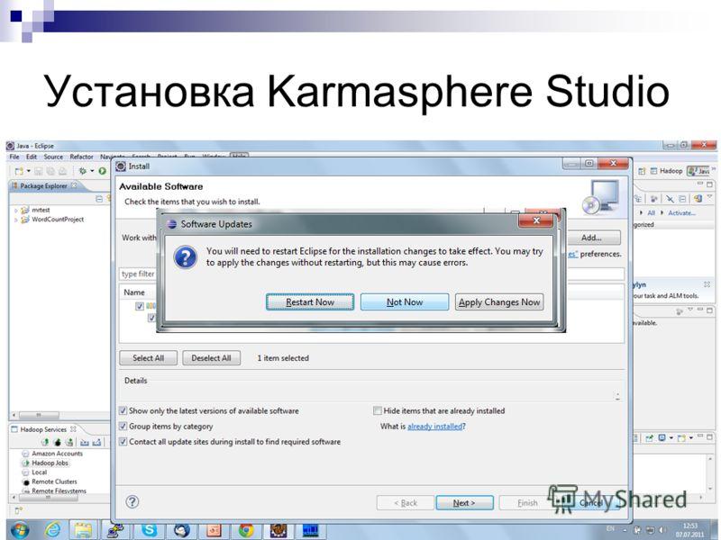Установка Karmasphere Studio
