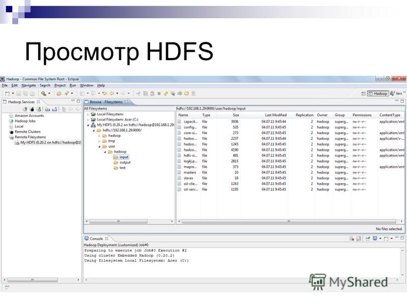 Просмотр HDFS